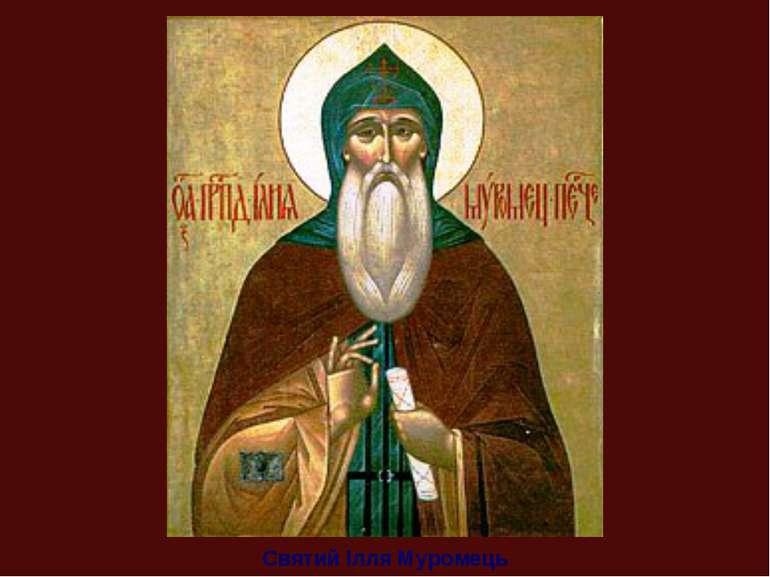 Святий Ілля Муромець