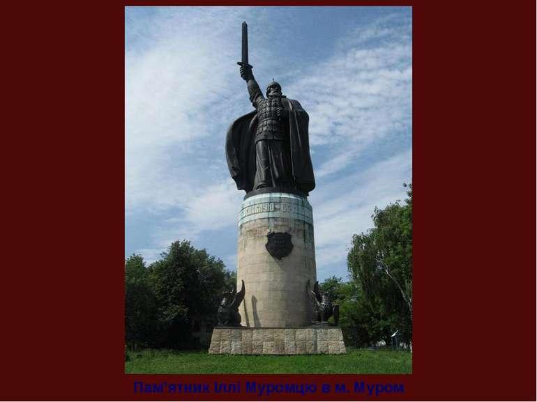 Пам'ятник Іллі Муромцю в м. Муром