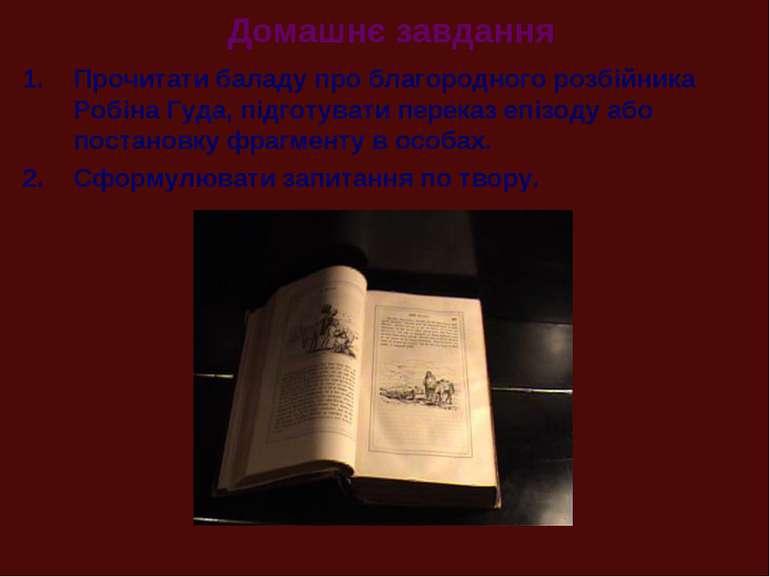 Домашнє завдання Прочитати баладу про благородного розбійника Робіна Гуда, пі...