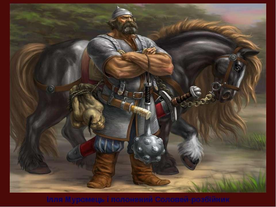 Ілля Муромець і полонений Соловей-розбійник