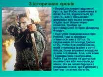 З історичних хронік Перші достовірні відомості про те, що Робін хазяйнував в ...