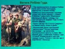 Ватага Робіна Гуда Під керівництвом отамана Робіна була ціла сотня молодців, ...