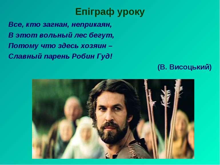 Епіграф уроку Все, кто загнан, неприкаян, В этот вольный лес бегут, Потому чт...