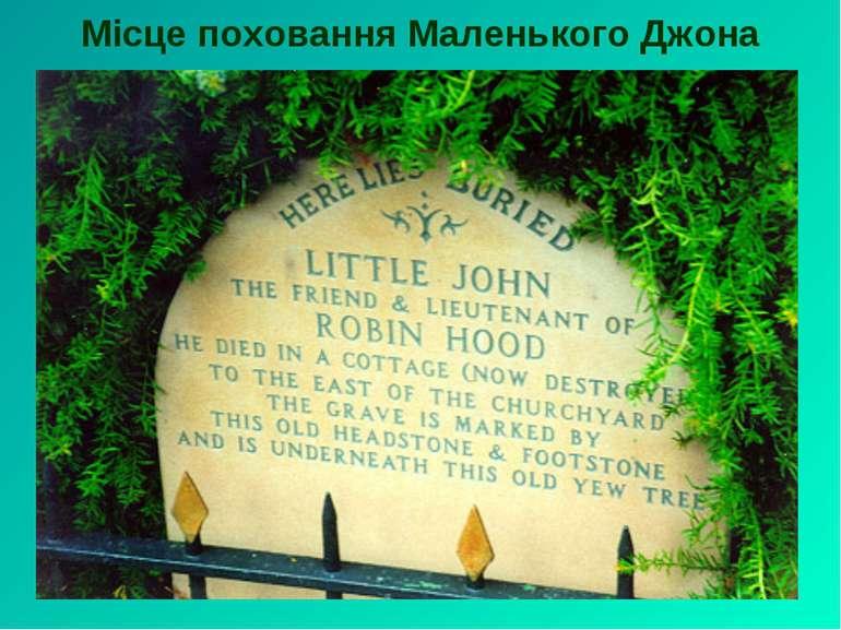 Місце поховання Маленького Джона