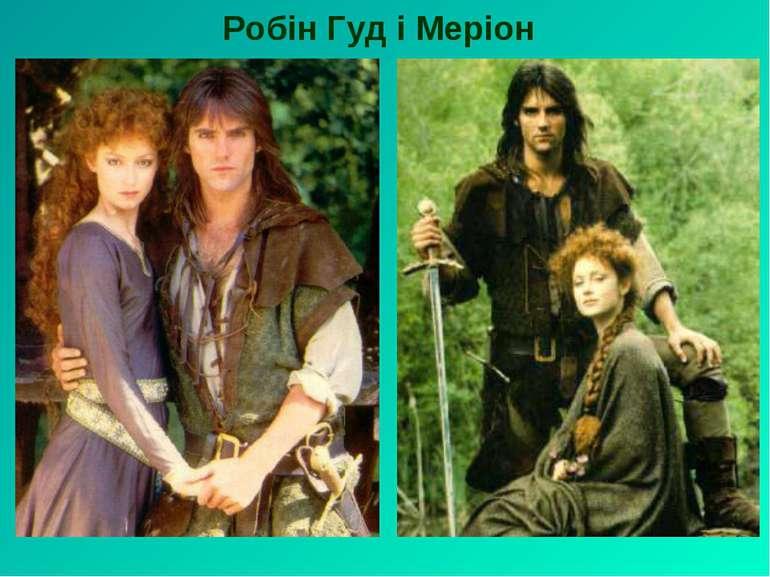 Робін Гуд і Меріон