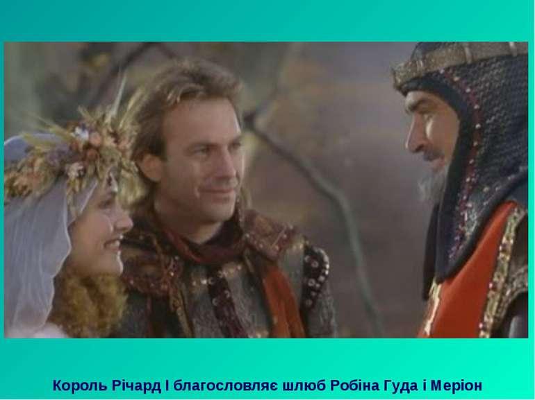 Король Річард І благословляє шлюб Робіна Гуда і Меріон
