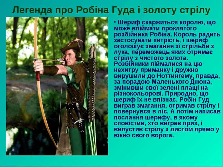 Легенда про Робіна Гуда і золоту стрілу Шериф скаржиться королю, що може впій...