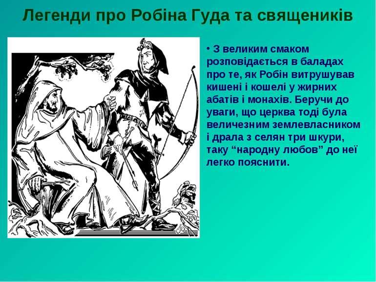 Легенди про Робіна Гуда та священиків З великим смаком розповідається в балад...