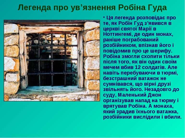 Легенда про ув'язнення Робіна Гуда Ця легенда розповідає про те, як Робін Гуд...
