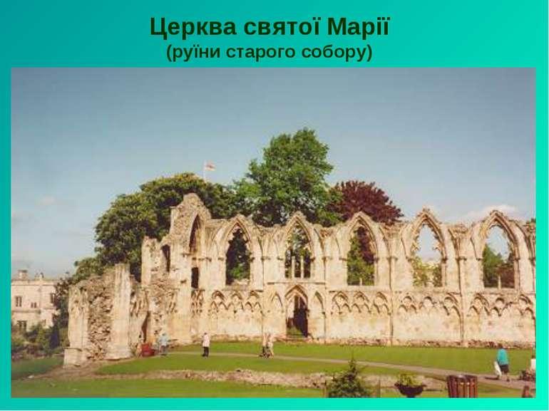 Церква святої Марії (руїни старого собору)