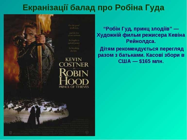 """Екранізації балад про Робіна Гуда """"Робін Гуд, принц злодіїв"""" — Художній фильм..."""