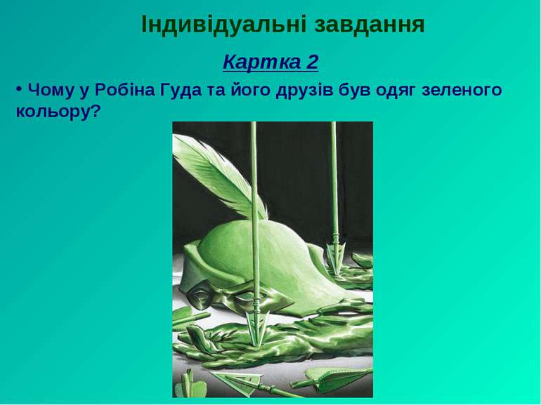 Картка 2 Чому у Робіна Гуда та його друзів був одяг зеленого кольору? Індивід...