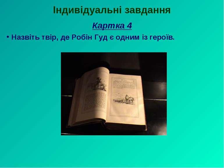 Індивідуальні завдання Картка 4 Назвіть твір, де Робін Гуд є одним із героїв.