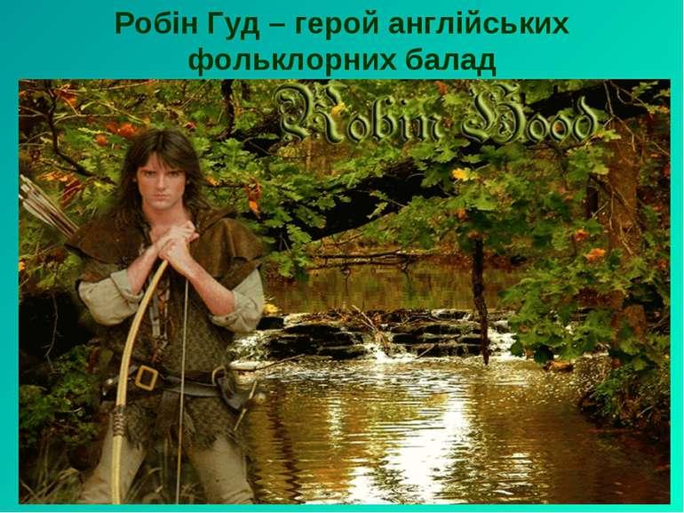 Робін Гуд – герой англійських фольклорних балад