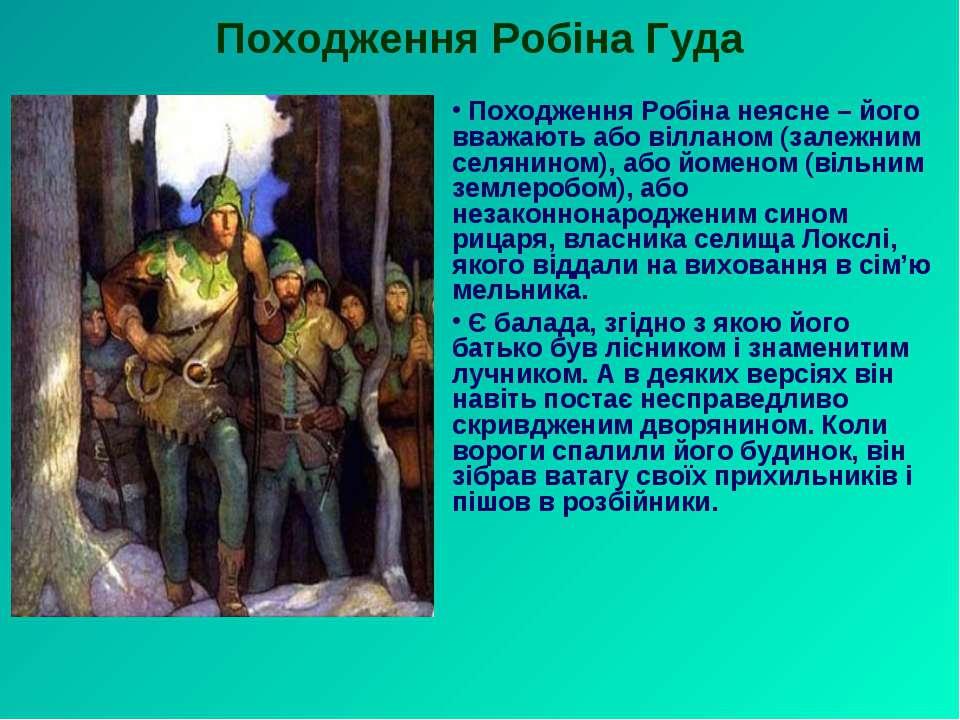 Походження Робіна Гуда Походження Робіна неясне – його вважають або вілланом ...