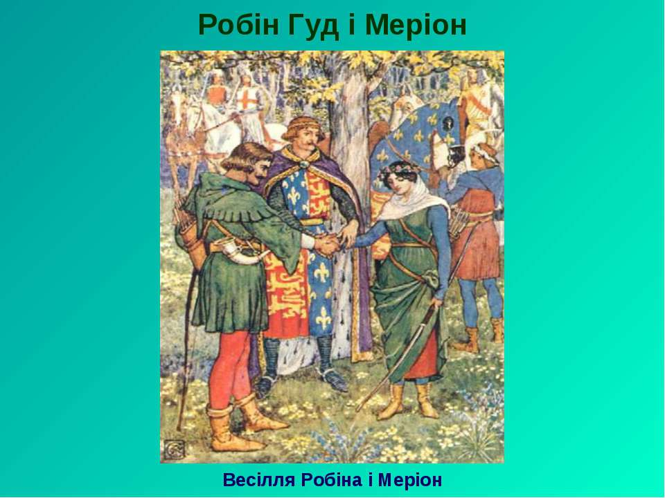 Робін Гуд і Меріон Весілля Робіна і Меріон