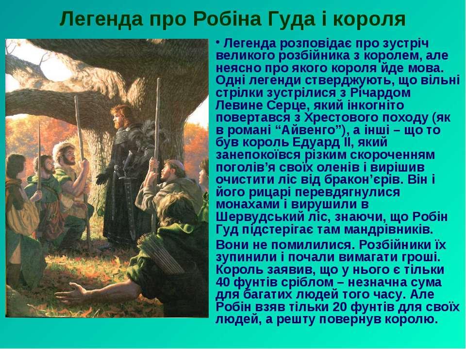 Легенда про Робіна Гуда і короля Легенда розповідає про зустріч великого розб...