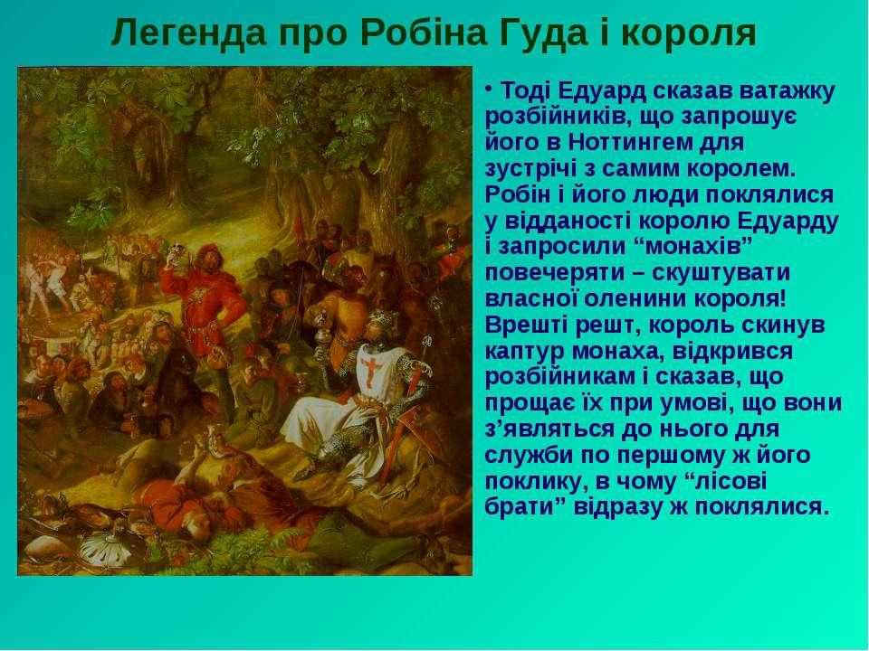 Легенда про Робіна Гуда і короля Тоді Едуард сказав ватажку розбійників, що з...