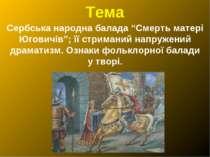"""Тема Сербська народна балада """"Смерть матері Юговичів""""; її стриманий напружени..."""