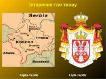 Історичне тло твору Карта Сербії Герб Сербії