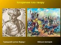 Історичне тло твору Турецький султан Мурад І Військо яничарів