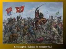 Битва сербів з турками на Косовому полі