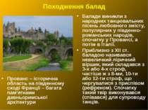 Походження балад Прованс – історична область на південному сході Франції – ба...