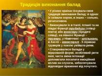 Традиція виконання балад У різних країнах існувала своя традиція виконання ба...