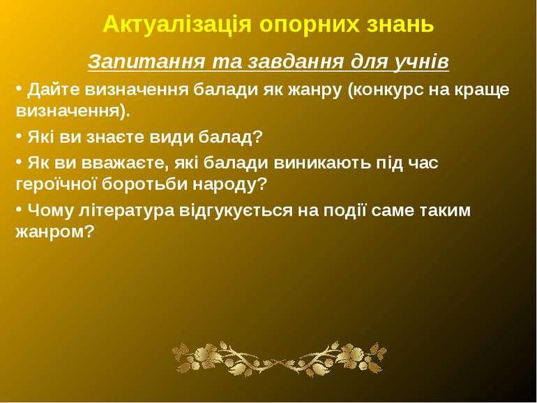 Актуалізація опорних знань Запитання та завдання для учнів Дайте визначення б...