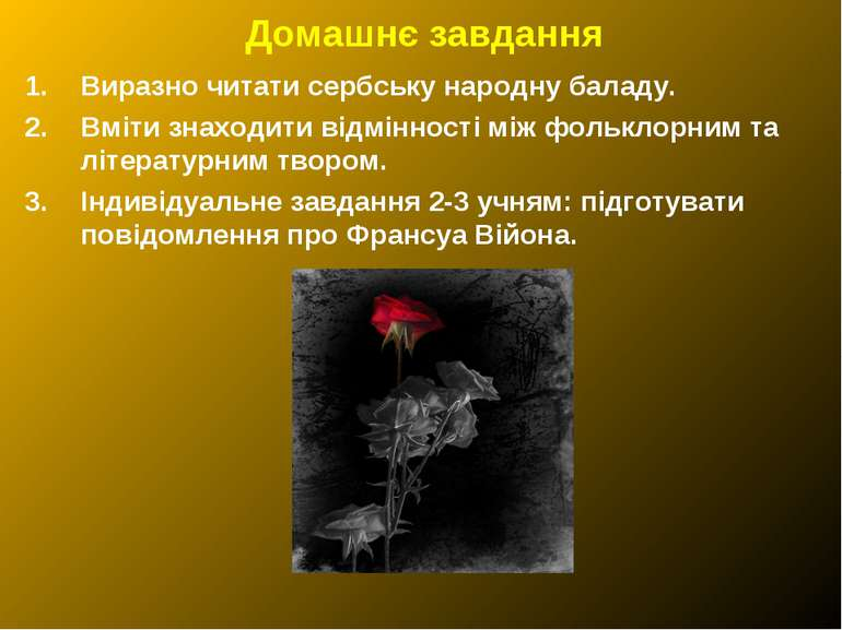 Домашнє завдання Виразно читати сербську народну баладу. Вміти знаходити відм...