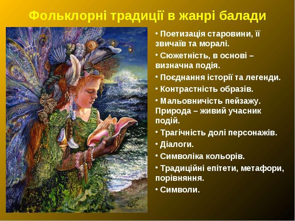 Фольклорні традиції в жанрі балади Поетизація старовини, її звичаїв та моралі...