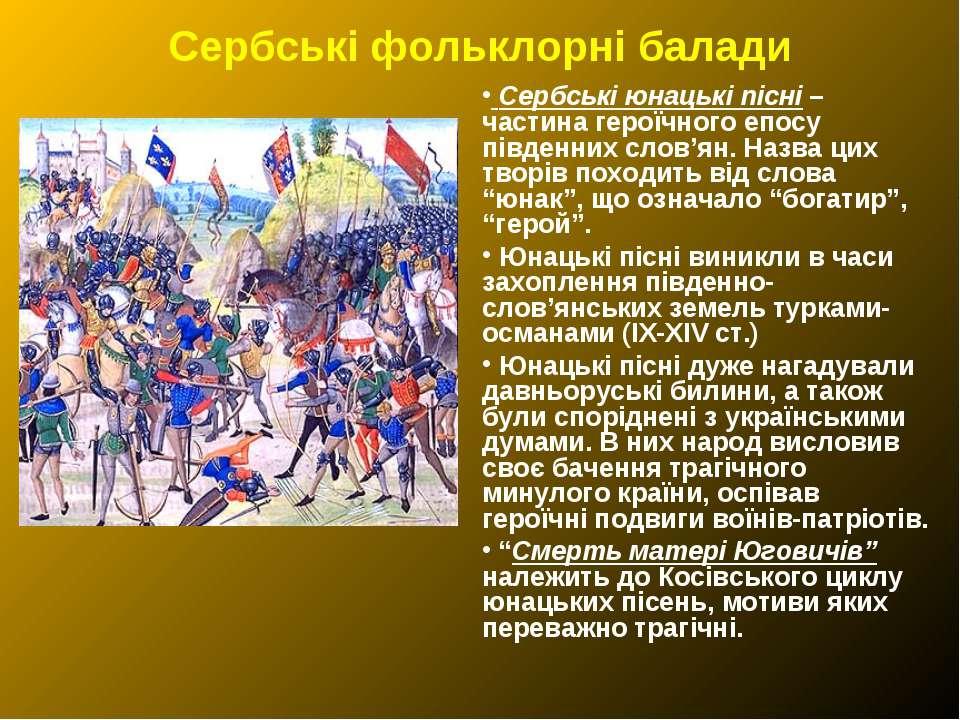 Сербські фольклорні балади Сербські юнацькі пісні – частина героїчного епосу ...