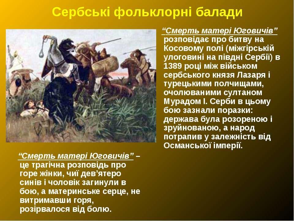 """Сербські фольклорні балади """"Смерть матері Юговичів"""" – це трагічна розповідь п..."""