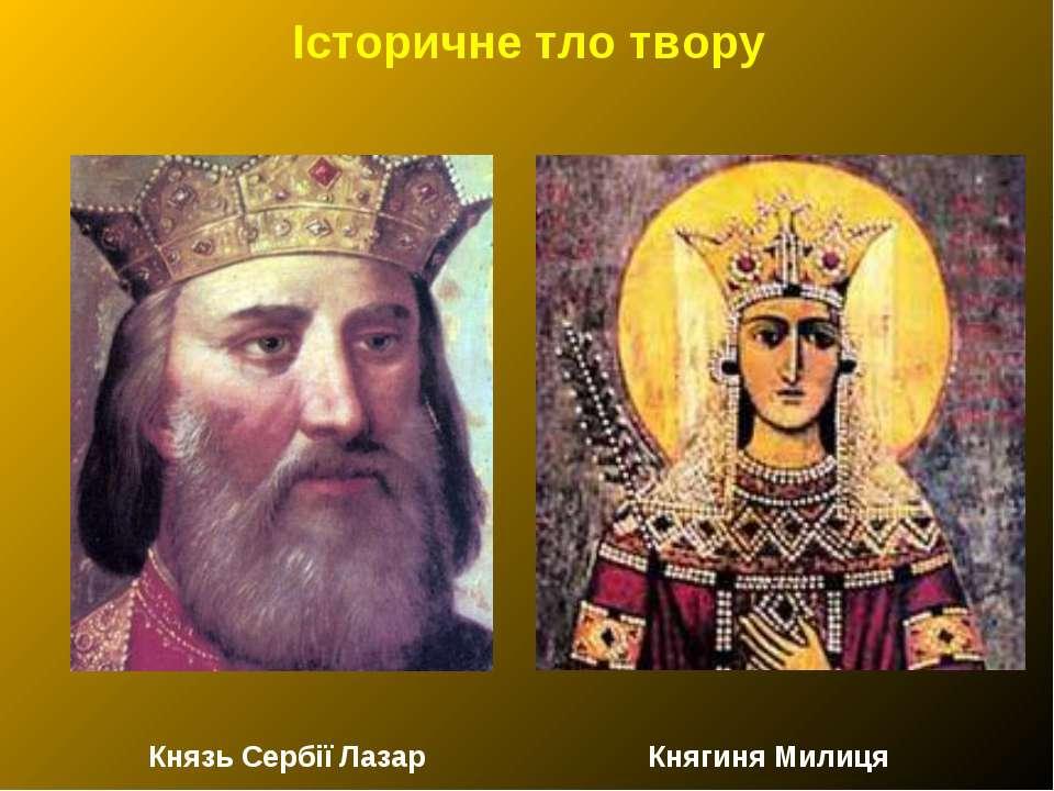 Історичне тло твору Князь Сербії Лазар Княгиня Милиця
