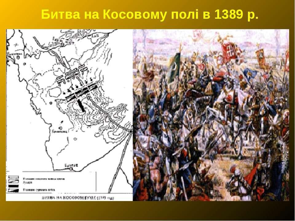 Битва на Косовому полі в 1389 р.