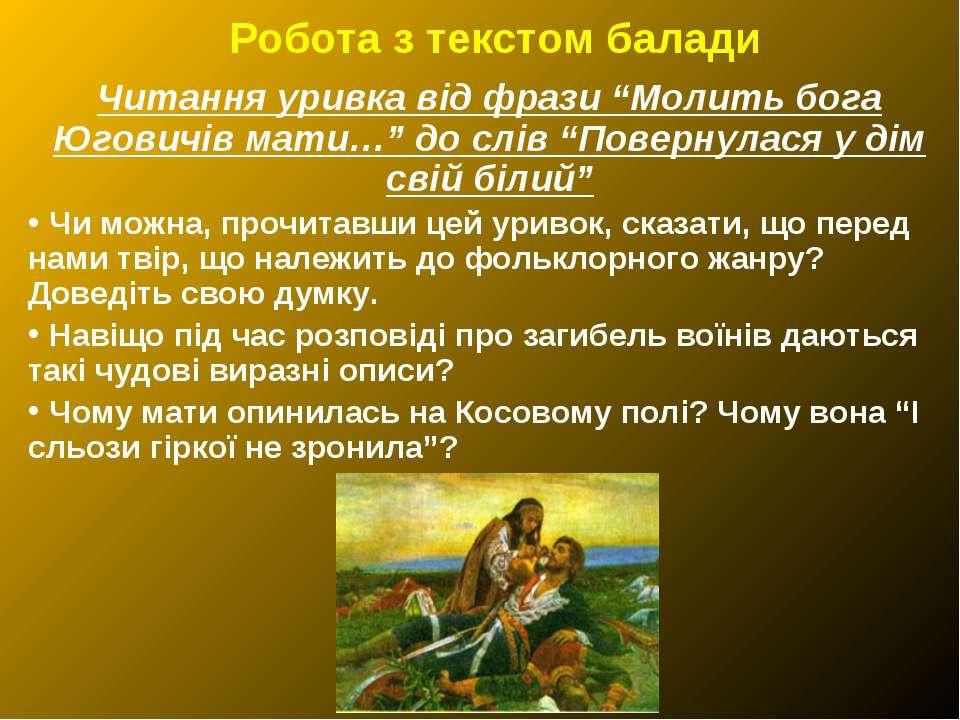 """Робота з текстом балади Читання уривка від фрази """"Молить бога Юговичів мати…""""..."""