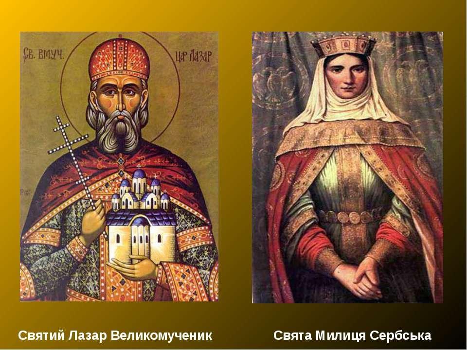 Святий Лазар Великомученик Свята Милиця Сербська