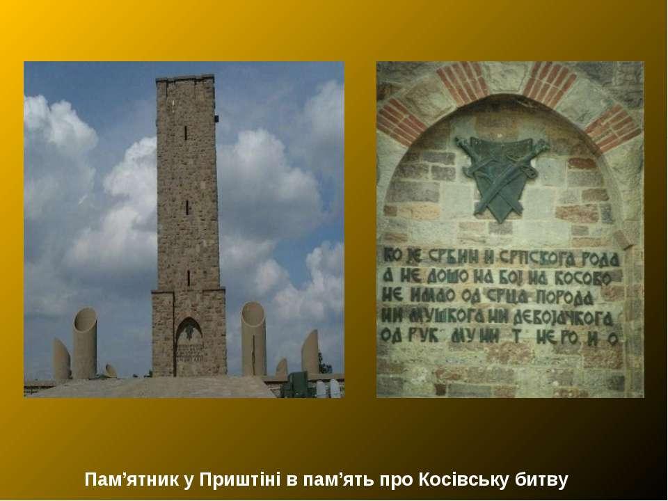 Пам'ятник у Приштіні в пам'ять про Косівську битву