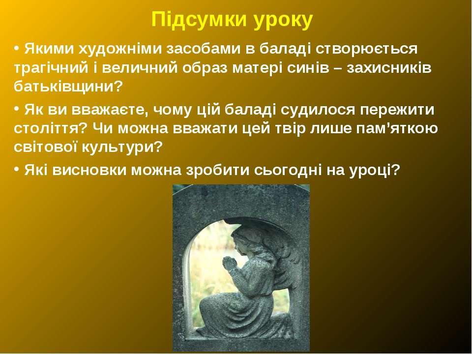 Підсумки уроку Якими художніми засобами в баладі створюється трагічний і вели...