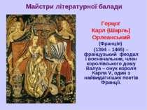 Майстри літературної балади Герцог Карл (Шарль) Орлеанський (Франція) (1394 –...