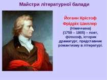 Майстри літературної балади Йоганн Крістоф Фрідріх Шиллер (Німеччина) (1759 –...