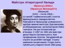 Майстри літературної балади Франсуа Війон (Франсуа Монкорб'є) (Франція) (1431...