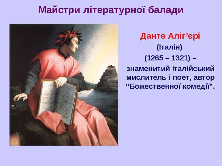 Майстри літературної балади Данте Аліг'єрі (Італія) (1265 – 1321) – знаменити...