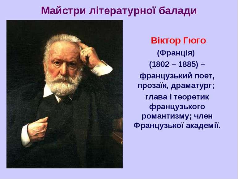 Майстри літературної балади Віктор Гюго (Франція) (1802 – 1885) – французький...