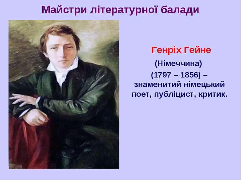 Майстри літературної балади Генріх Гейне (Німеччина) (1797 – 1856) – знаменит...