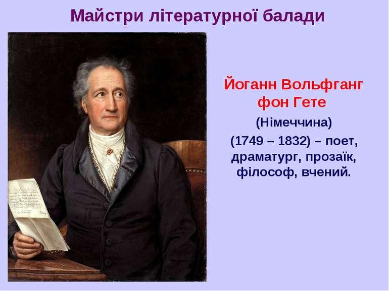 Майстри літературної балади Йоганн Вольфганг фон Гете (Німеччина) (1749 – 183...