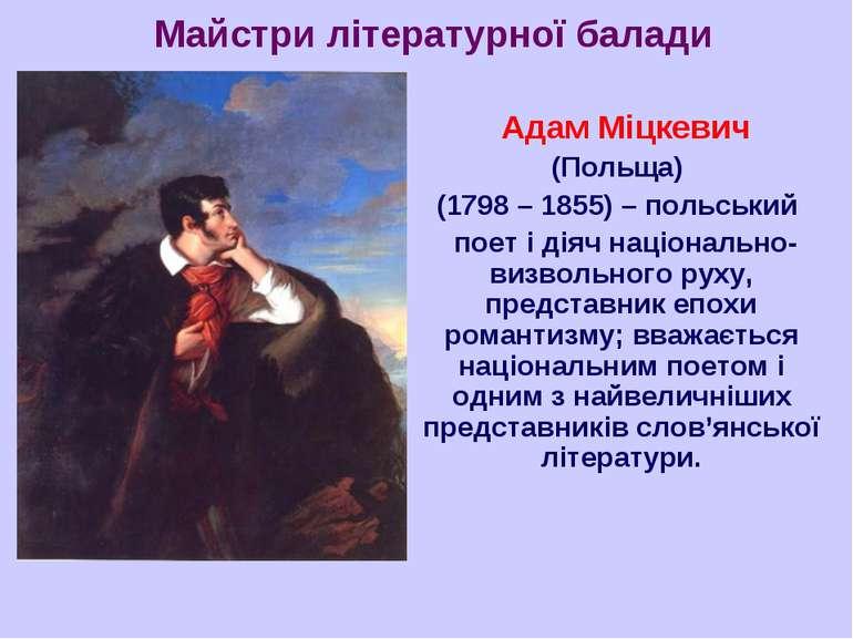 Майстри літературної балади Адам Міцкевич (Польща) (1798 – 1855) – польський ...