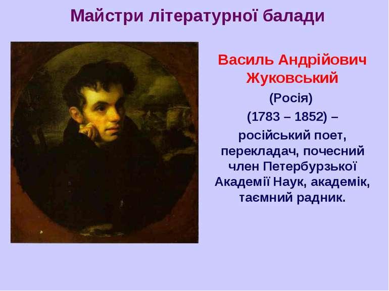 Майстри літературної балади Василь Андрійович Жуковський (Росія) (1783 – 1852...