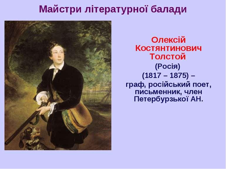 Майстри літературної балади Олексій Костянтинович Толстой (Росія) (1817 – 187...