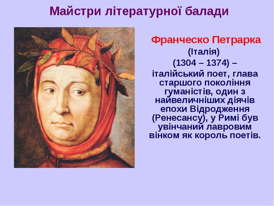 Майстри літературної балади Франческо Петрарка (Італія) (1304 – 1374) – італі...